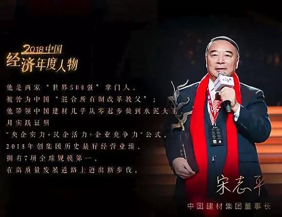 "Song Zhiping was elected ""2018 Chinese Economic Person of the Year"""