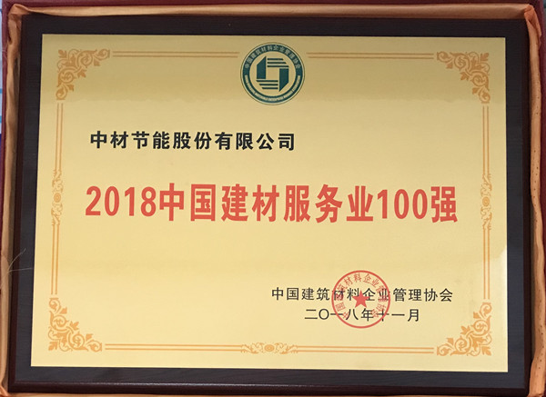 "Sinoma Energy won the ""Top 20 China Building Materials Service Industry"""