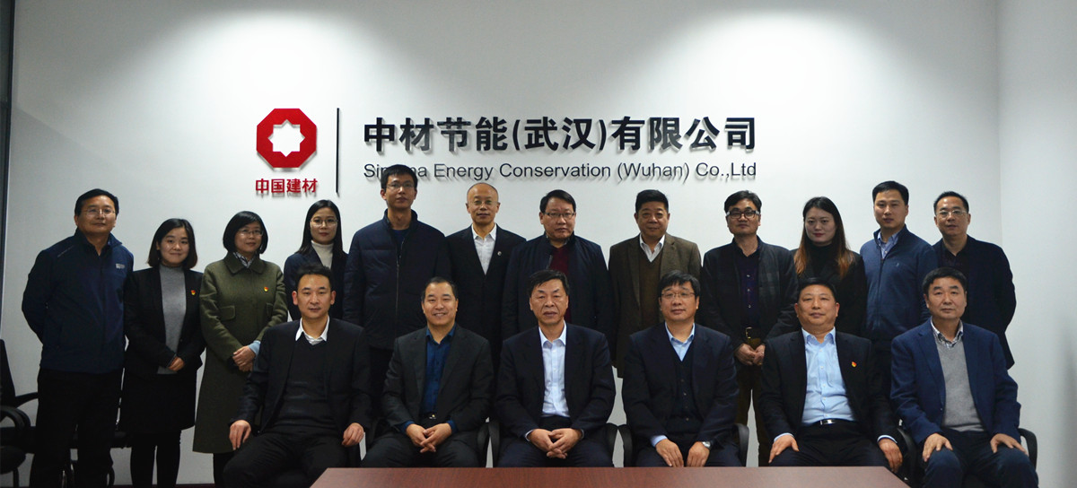 Sinoma Energy (Wuhan) Conservation Co., Ltd. held its inaugural meeting